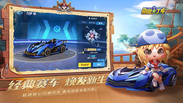 跑跑卡丁车官方竞速版最新海盗奇航版下载图片1