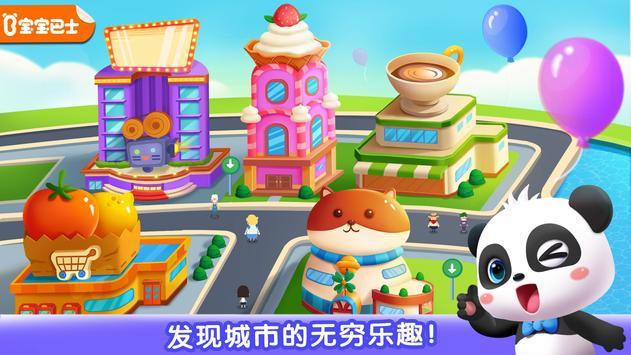 宝宝巴士城市完整免费版游戏下载图1: