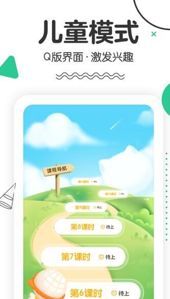 口才喵官方版安卓下载图1: