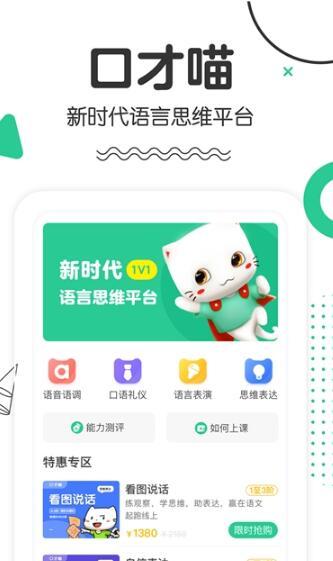 口才喵官方版安卓下载图2: