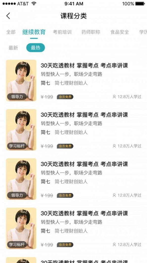 湘源教育app手机版图1: