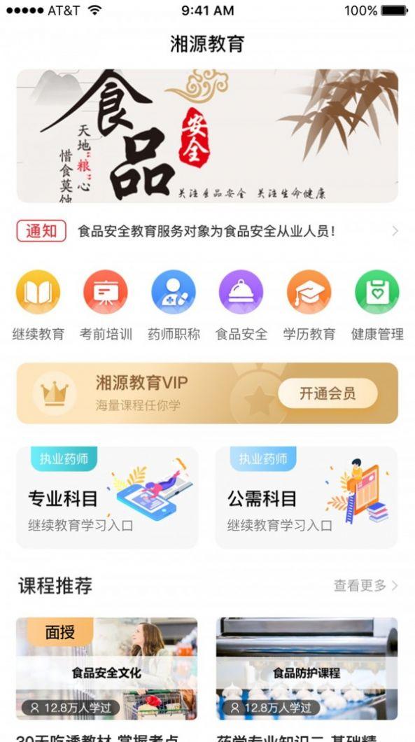 湘源教育app手机版图2: