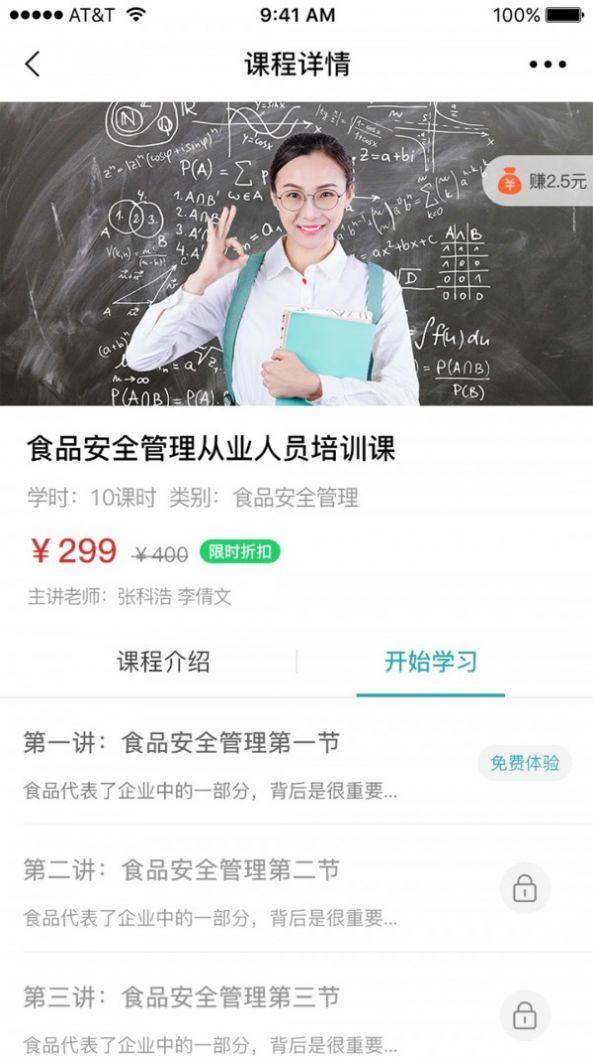 湘源教育app手机版图片1