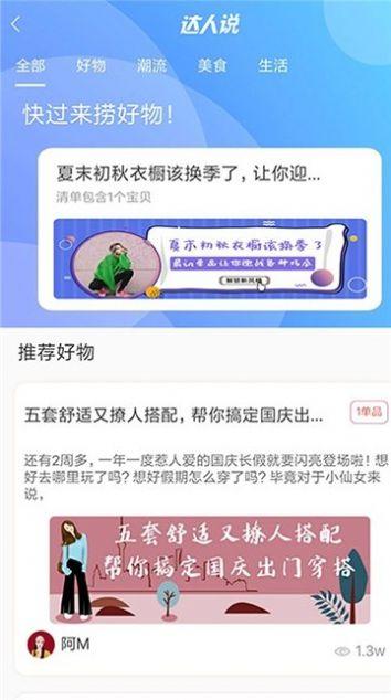 淘淘优惠券app安卓版图1: