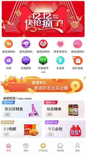 淘淘优惠券app安卓版图3: