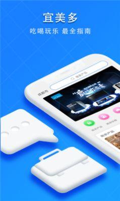 宜美多最新版手机下载图1: