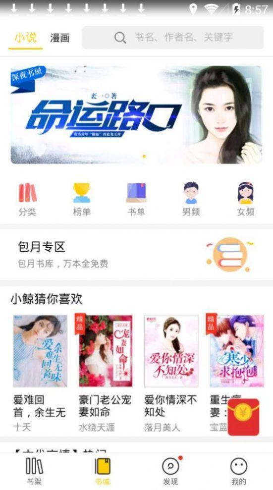 闲情阅app官方版图1: