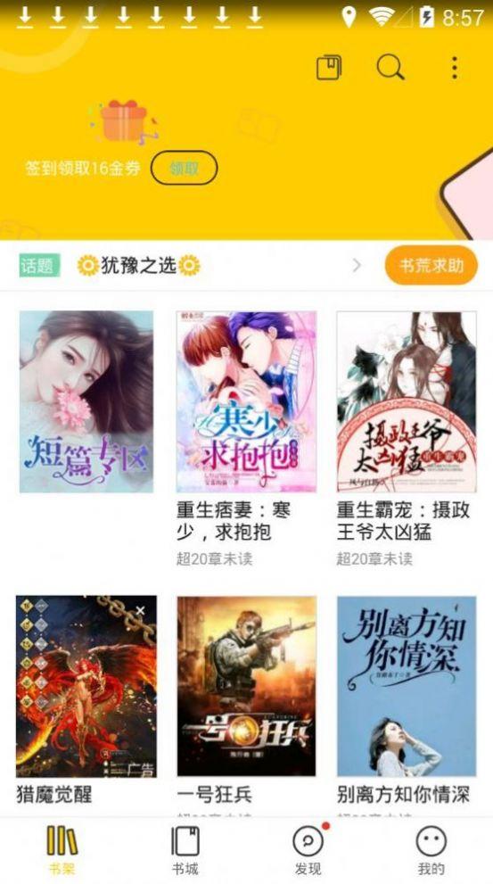 闲情阅app官方版图3: