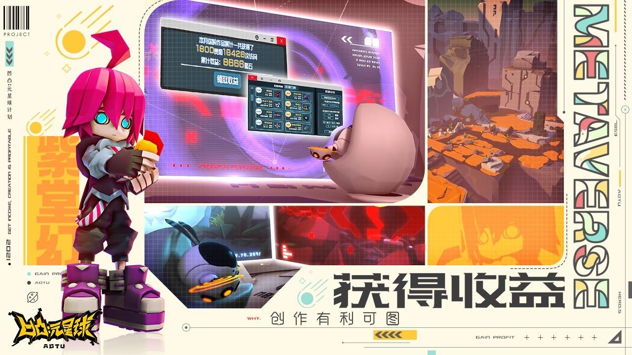 凹凸元星球计划游戏官方最新版图片1