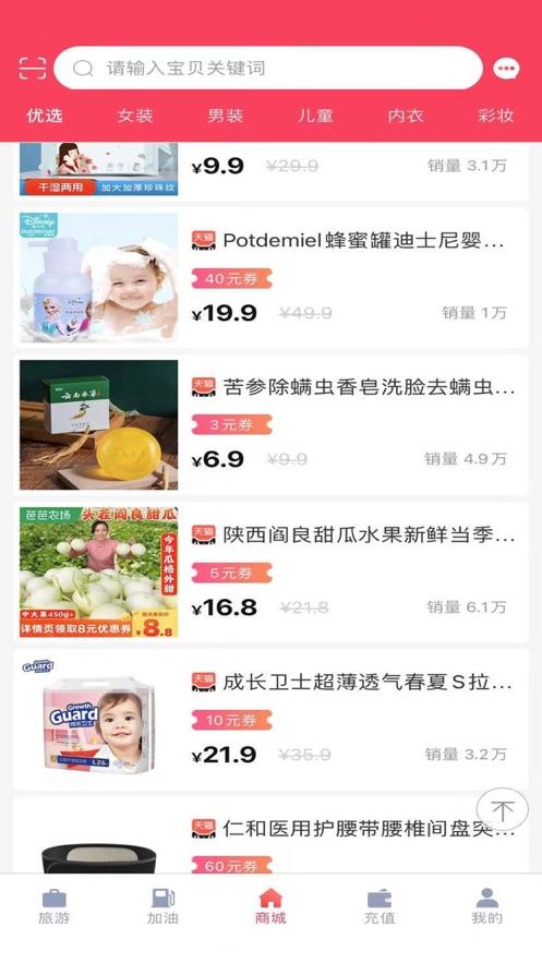 拾米app安卓版图2: