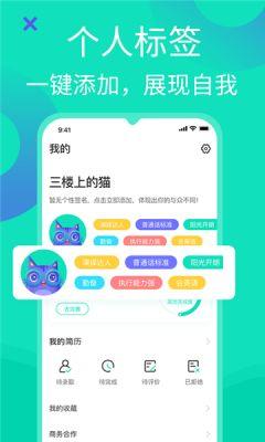 知狸说app软件下载安装图1: