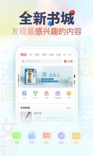 乐文小说v5.0.1官网最新版图3:
