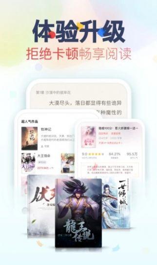 乐文小说v5.0.1官网最新版图片1