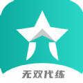 無雙代練app最新手機版下載 v1.0.0