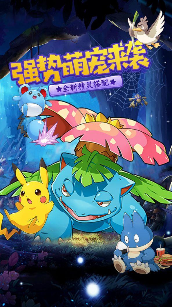 萌物大乱斗精灵宝可梦最新官方版游戏图3: