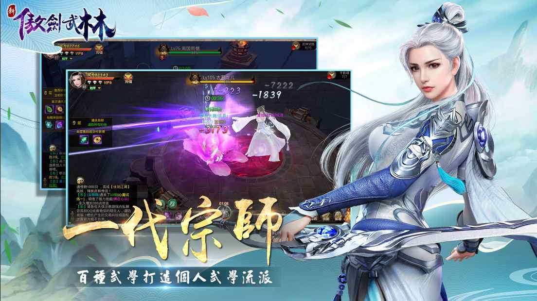 新傲剑武林官方手游安卓版图2:
