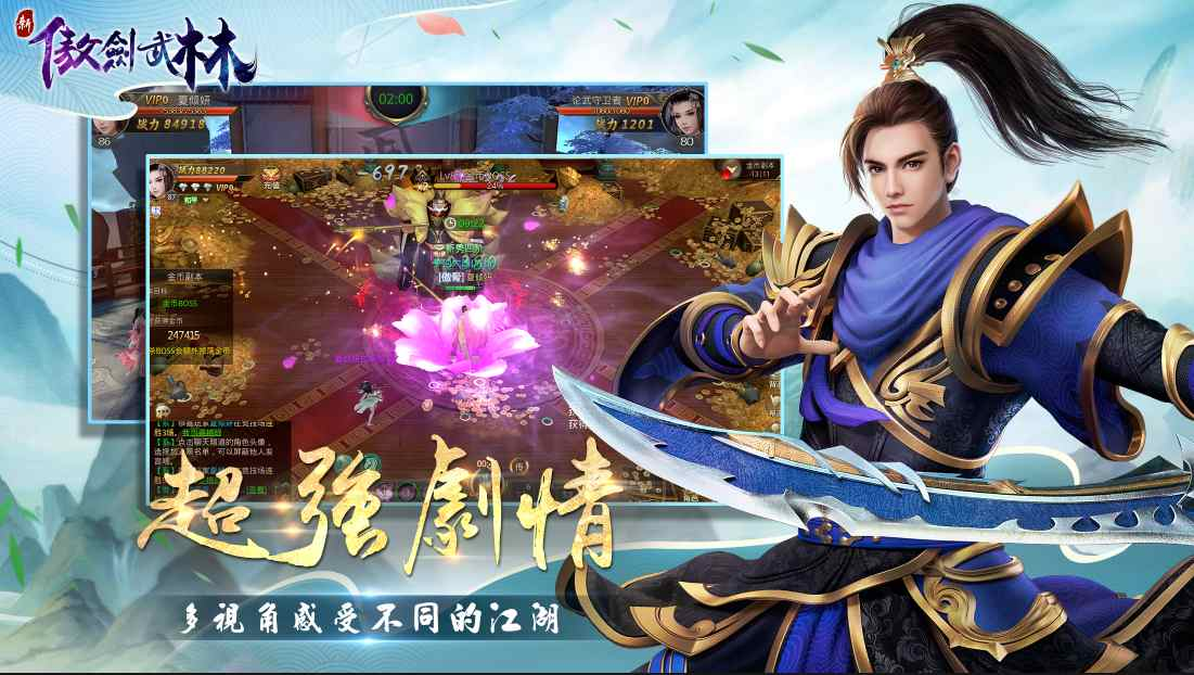 新傲剑武林官方手游安卓版图1: