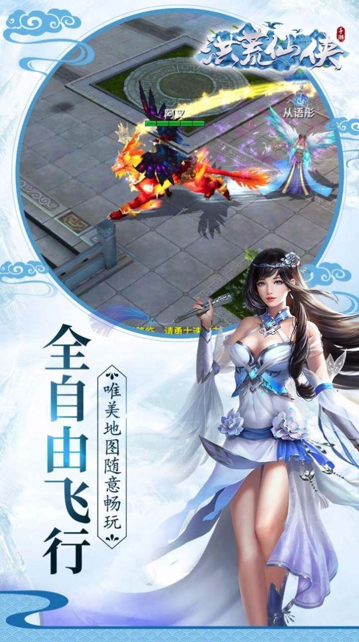 洪荒仙侠天域战记官方正版手游图片1