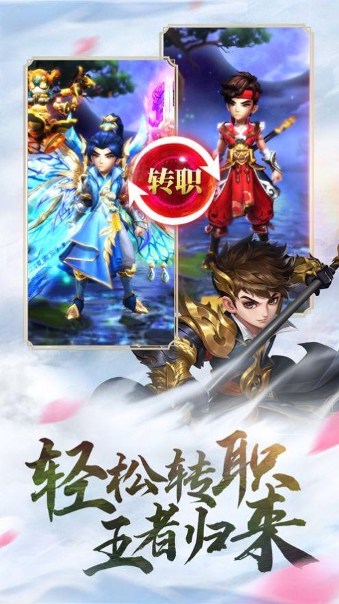 江湖重启王者归来手游官方安卓版图3: