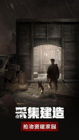 Wap幸存者手游官方正式版图1: