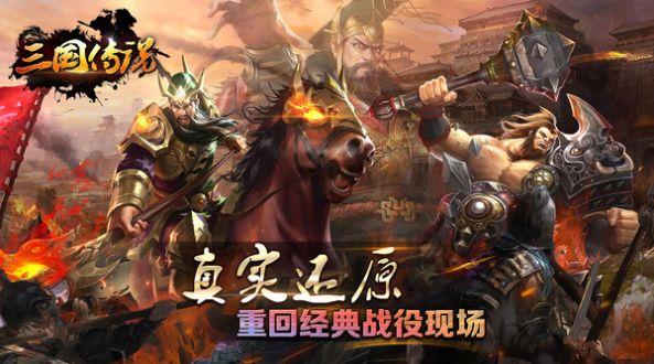 三国传说君王梦手游官方正版图3: