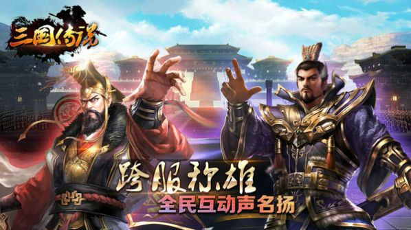 三国传说君王梦手游官方正版图2:
