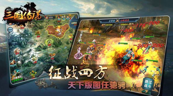 三国传说君王梦手游官方正版图片2