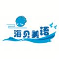 海貝美語app官方版軟件下載 v6.3.2