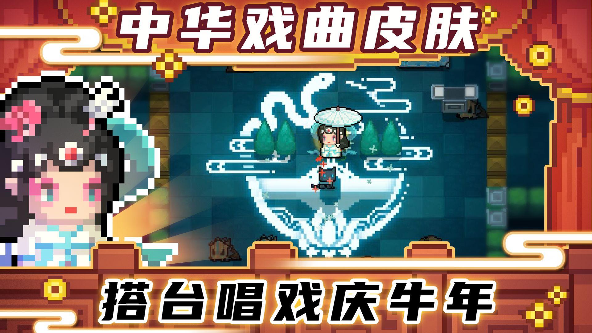 元气骑士破解版最新版无限蓝无限技能图1: