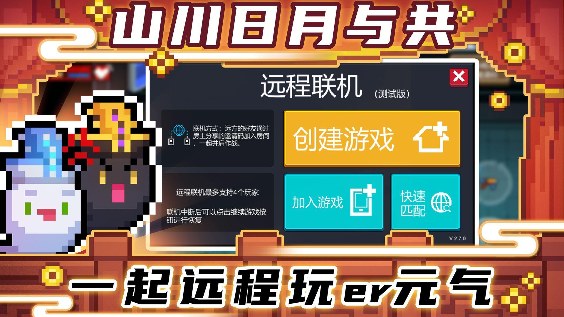 元气骑士破解版最新版无限蓝无限技能图3: