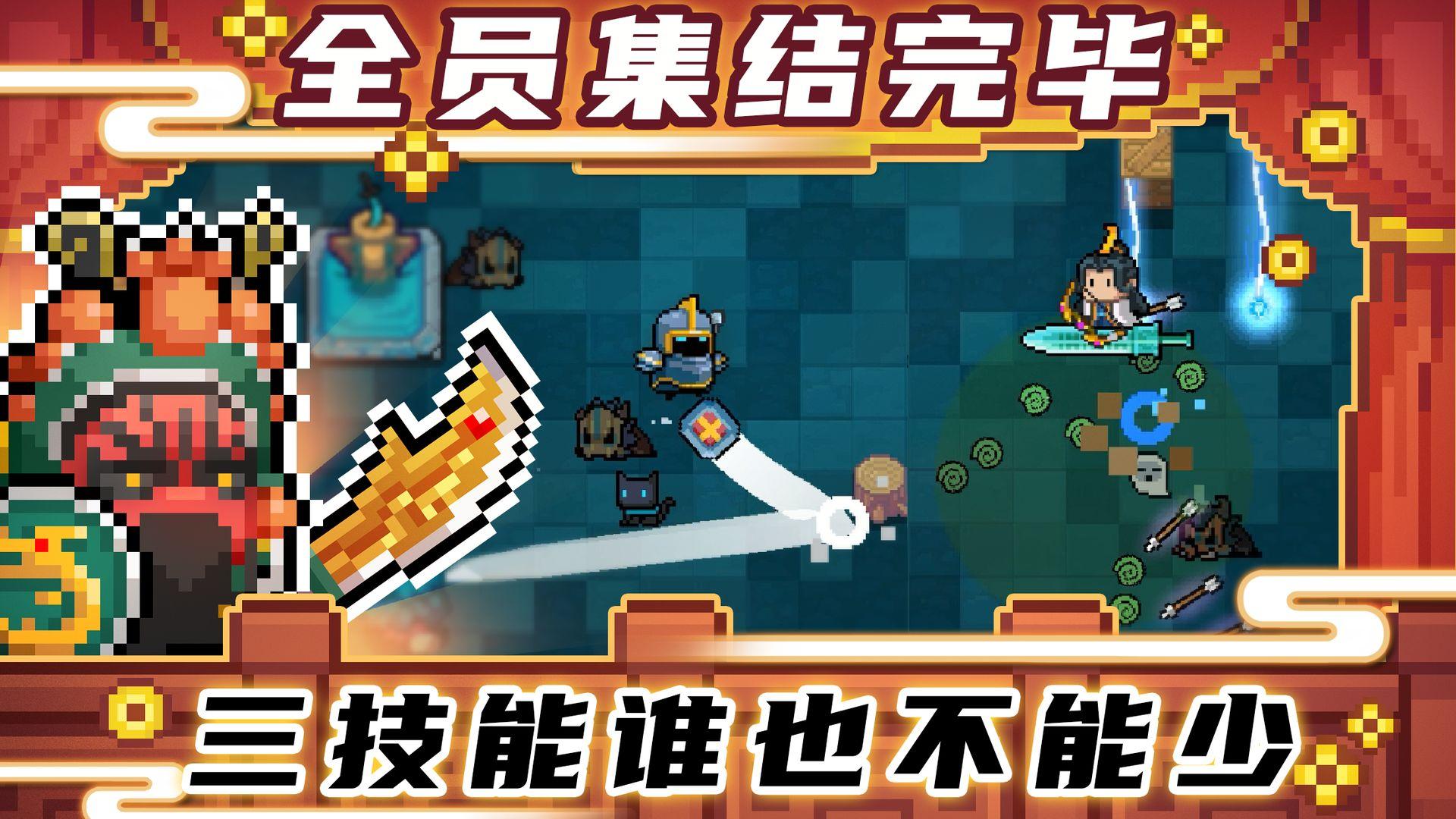 元气骑士破解版最新版无限蓝无限技能图2: