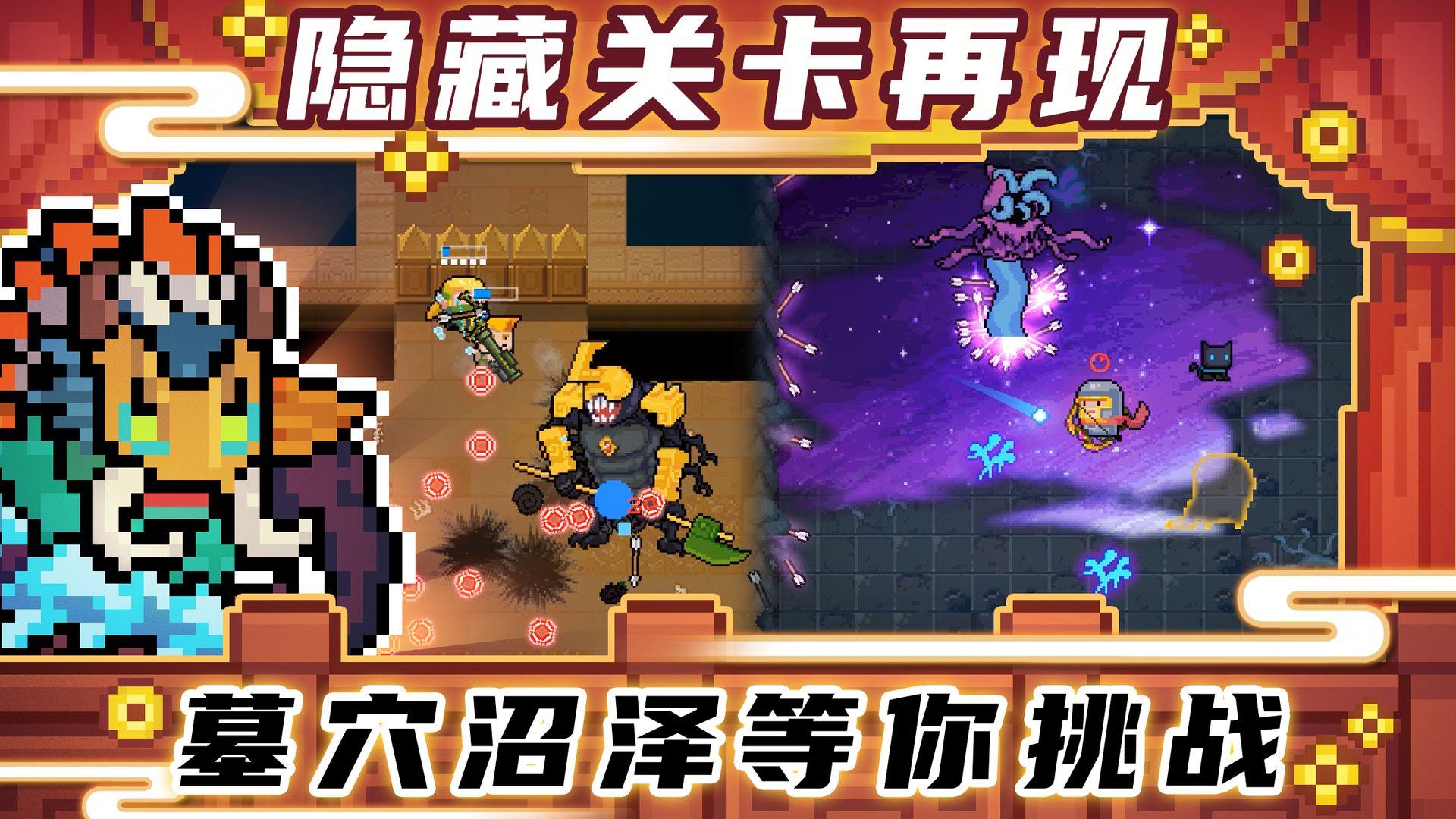 元气骑士破解版最新版无限蓝无限技能图片1