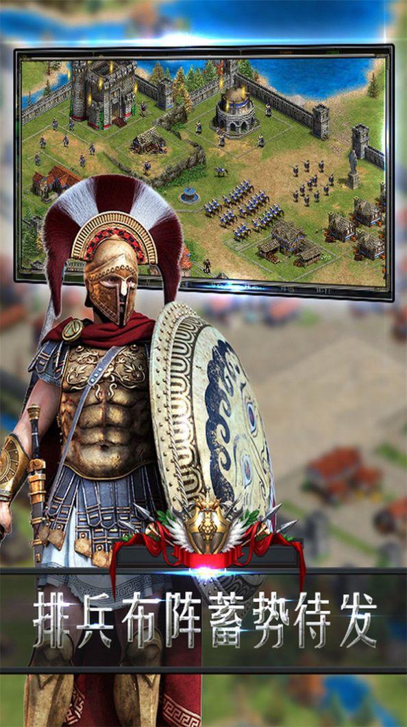 罗马使命官方正版手游图2: