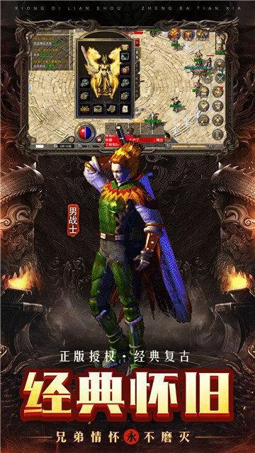 金牛传奇超变游戏安卓版图2: