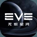 EVE星战前夜无烬星河官方测试服 v1.0