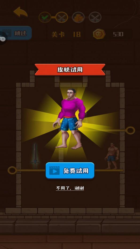 救救裤衩哥游戏安卓版下载图2: