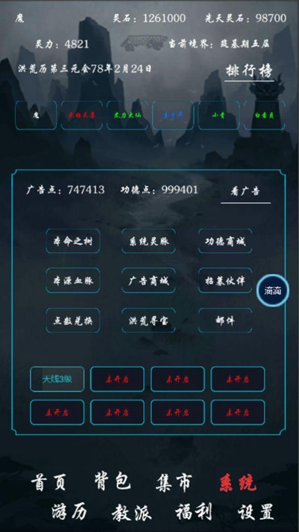 带着系统在洪荒修仙mud游戏官方版图2: