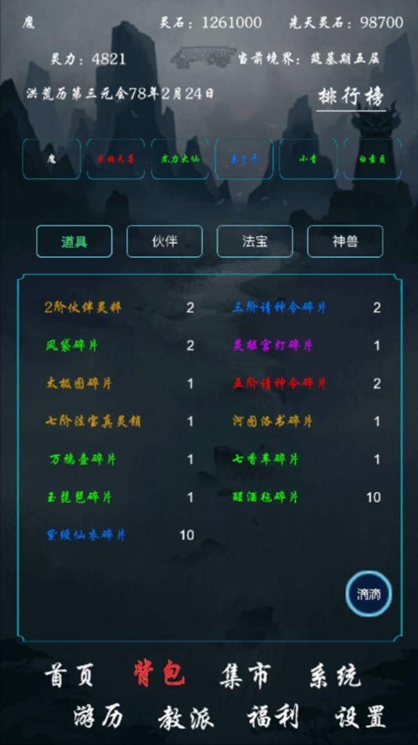 带着系统在洪荒修仙mud游戏官方版图3: