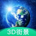 3d地球街景地图北斗软件安全下载 v2021.07.24