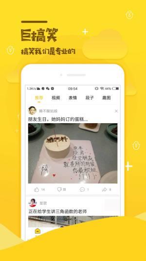 扯淡联盟iphone版ios苹果下载图片1
