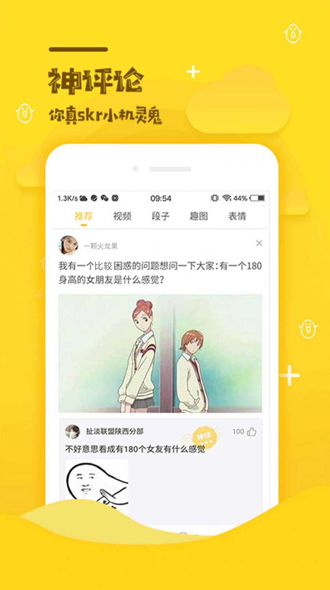 扯淡联盟iphone版ios苹果下载图1: