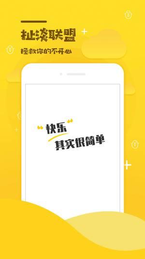 扯淡联盟iphone版图3