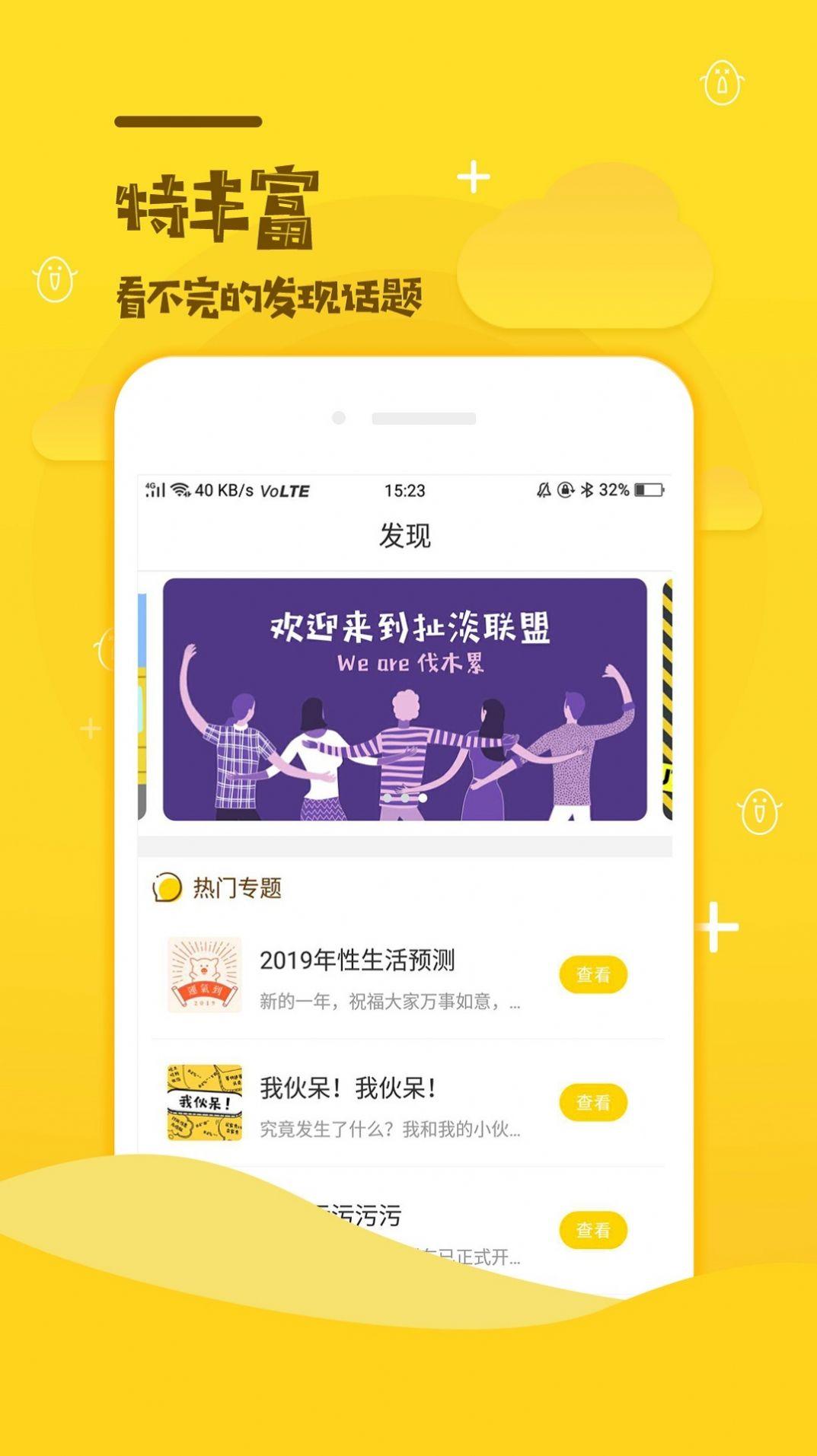 扯淡联盟iphone版ios苹果下载图2: