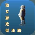 独立游戏创业路安卓版游戏 v1.8