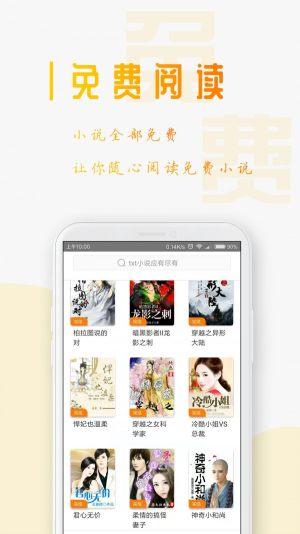 星际阅读app图1