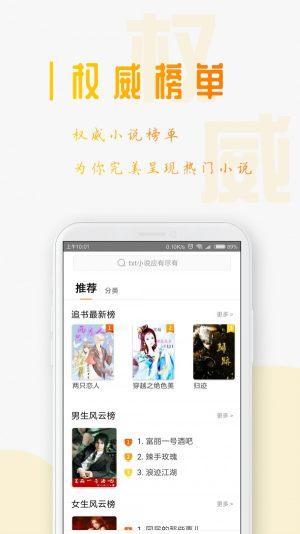星际阅读app图3
