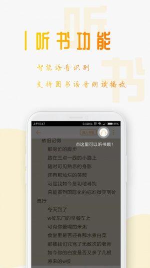星际阅读app图2