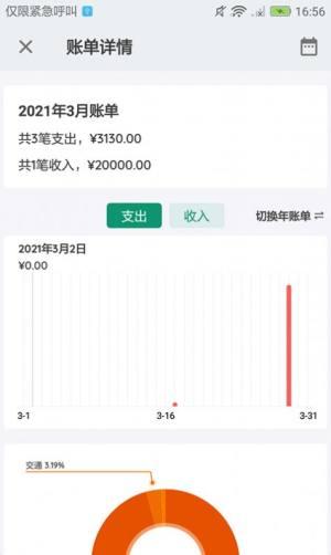 亿家记账app图2