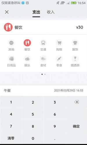 亿家记账app手机版下载图片1