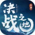 决战之地封神手游官方正版 v6.0